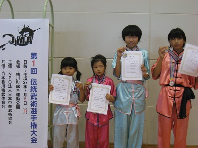 ジュニア女子伝統拳術入賞