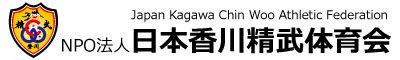 NPO法人日本香川精武体育会